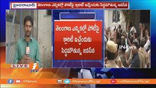 Janasena Chief Pawan Kalyan To Gives Clarity On Telangana Assembly Election | iNews - INEWS