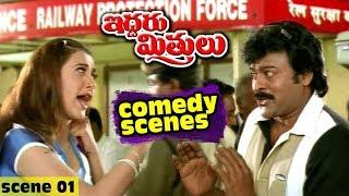 Iddaru Mitrulu Movie Best Comedy Scene 1   ఇద్దరు మిత్రులు   Chiranjeevi   Sakshi Sivanand - RAJSHRITELUGU