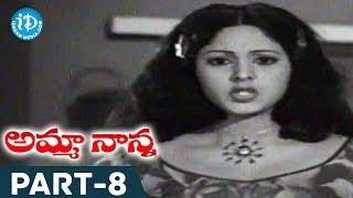 Amma Nanna Full Movie Part 8   Krishnam Raju, Raja Babu, Praba   T Lenin Babu   T Chalapathi Rao - IDREAMMOVIES
