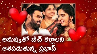 Prabhas Shocking Comments About Relationship With Anushka | Prabhas Wants To Spend Time With Anushka - RAJSHRITELUGU