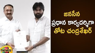 IAS Officer Thota Chandra Sekhar Appointed As Jana Sena Party General Secretary | Pawan Kalyan - MANGONEWS