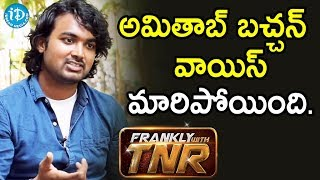 Sync Sound వల్ల అమితాబ్ బచ్చన్ వాయిస్ మారిపోయింది - Nagarjun Thallapalli || Frankly With TNR - IDREAMMOVIES