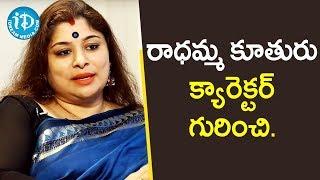 రాధమ్మ కూతురు క్యారెక్టర్ గురించి.- Serial Actress Meghana | Soap Stars With Anitha - IDREAMMOVIES