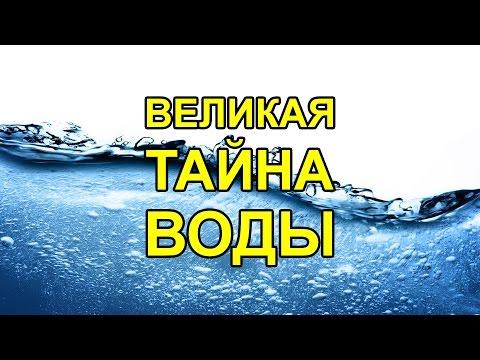 Вода Тайна Воды Фильм