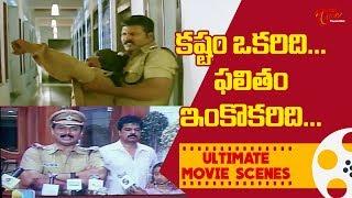 కష్టం ఒకరిది.. ఫలితం ఇంకొకరిది.. | Ultimate Movie Scenes | TeluguOne - TELUGUONE