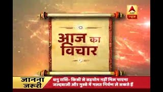 Aaj Ka Vichaar: Never forget your limit when you talk, abusing is the act of cowards - ABPNEWSTV