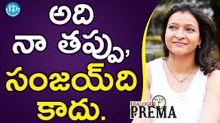 Manjula Ghattamaneni About An Incident With Sanjay Swaroop || Dialogue With Prema - IDREAMMOVIES