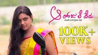 AaRojule Veru (ఆరోజులే వేరు) || Telugu Short Film 2017 || By MMK - YOUTUBE