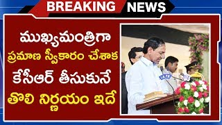 KCR First Decision Revealed | కెసిఆర్ ముఖ్యమంత్రిగా ప్రమాణ స్వీకారం చేశాక తొలి నిర్ణయం | TVNXT - MUSTHMASALA