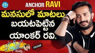 Anchor Ravi Exclusive Interview || Anchor Komali Tho Kaburlu #9 - IDREAMMOVIES