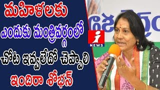 Congress Indira Shoban Fumes On KCR over No Women in Telangana Cabinet | iNews - INEWS