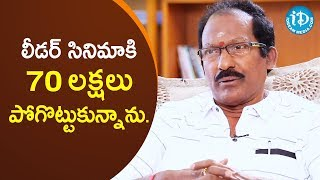 I Lost 70 Lakhs With Leader Movie - PN Rama Chandra Rao | Tollywood Diaries With Muralidhar - IDREAMMOVIES