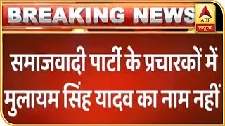 Mulayam Singh Yadav's name missing from star campaigners list - ABPNEWSTV