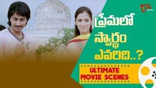 ప్రేమలో స్వార్థం ఎవరిది? | Telugu Movie Ultimate Scenes | TeluguOne - TELUGUONE