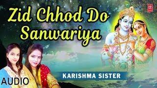 ZID CHHOD DO SANWARIYA I Khatu Shyam Bhajan, KARISHMA SISTER I Full Audio Song,T-Series Bhakti Sagar - TSERIESBHAKTI