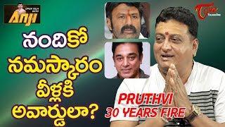 30 Years Fire | Prudhvi Raj Sensational Comments On NANDI AWARDS - TELUGUONE