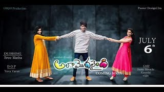Ila Modalaindhi telugu short Film - YOUTUBE