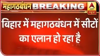 Upendra Prasad to contest from Aurangabad Lok Sabha seat - ABPNEWSTV