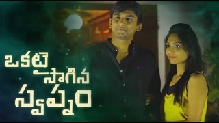 Okatai Sagina Swapnam Telugu Short Film 2016 || Directed By Indhu - YOUTUBE