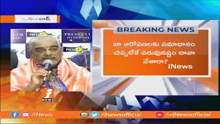 Ramana Deekshitulu Clarifies On TTD Allegations and Defamation Case on Him | iNews - INEWS