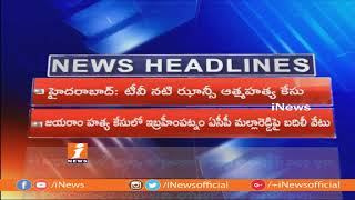 AP & Telangana Today Top News Headlines (11-02-2018) | iNews - INEWS