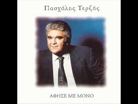 Pasxalis Terzis - Afise me mono (Official song release - HQ)