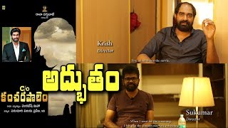 Sukumar and Krish about C/O Kancharapalem, presented by Rana Daggubati - IGTELUGU