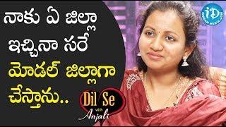 నాకు ఏ జిల్లా ఇచ్చినా సరే మోడల్ జిల్లాగా చేస్తా.. - Ashwija || Dil Se With Anjali - IDREAMMOVIES