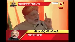Congress has done nothing for India in last 60 years: PM Narendra Modi at Mysore rally - ABPNEWSTV