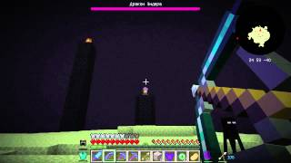 Minecraft [��������� �����������] #18 - Dragon Will DIE!