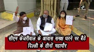 video : केजरीवाल के आवास के बाहर तीनों नगर निगमों के महापौर धरने पर बैठे