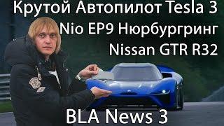 Авто пилот Tesla Рекордный электрокар Цареградцев и GTR