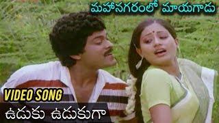 Mahanagaramlo Mayagadu Telugu Movie |  Vuduku Vudukuga Video Song | Chiranjeevi | Vijayashanthi - RAJSHRITELUGU