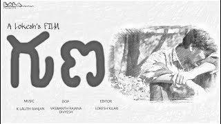 GUNA    Directed by Lokesh Kilari    Telugu Short Film 2018 - YOUTUBE