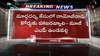 Undavalli Arun Kumar Sensational Comments on Ramoji Rao over Margadarsi Case | CVR News - CVRNEWSOFFICIAL