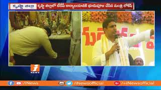 Minister Nara Lokesh Lay Foundation Stone For TDP Office In Krishna District | iNews - INEWS