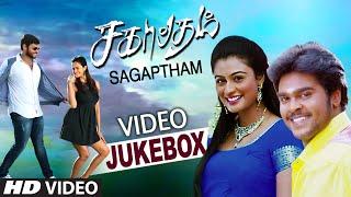 Sagaptham  || Video Jukebox || Shanmuga Pandian, Neha Hinge & Subrah Iyappa - LAHARIMUSIC