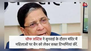 सबरीमाला मंदिर: SC ने कहा- यह कोई प्राइवेट प्रॉपर्टी नहीं, महिलाओं को भी मिले एंट्री - AAJTAKTV