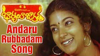 Bharyalu Jagratha Movie Songs | Andaru Rubbadam Song | Raghu | Geetha | Sitara - MANGOMUSIC