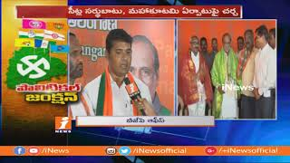 Telangana BJP Speed Up Election Process | Cadre Protest Against Boath Assembly Candidate | iNews - INEWS