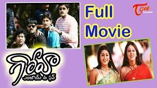 Goa (2003) | Full Length Telugu Movie | Subhash Chandra, Jyothika Solanki - TELUGUONE