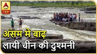 Namaste Bharat: 6 districts of Assam suffer as China releases Brahmaputra water - ABPNEWSTV