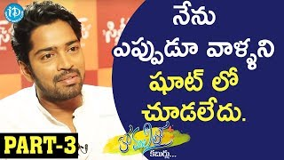 Actor Allari Naresh Exclusive Interview - Part #3 || Anchor Komali Tho Kaburlu - IDREAMMOVIES