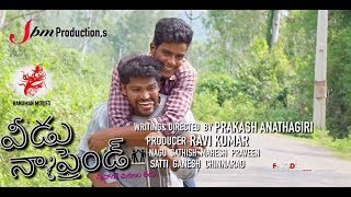 VEEDU NA FRIEND | TELUGU SHORT FILM TRAILER |BY PRAKASH - YOUTUBE