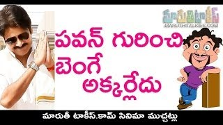 No Doubt About Pawan Kalyan - MARUTHITALKIES1