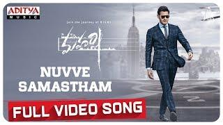 Nuvve Samastham Full Video Song  || Maharshi Songs || MaheshBabu, PoojaHegde || VamshiPaidipally - ADITYAMUSIC