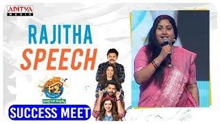 Rajitha Speech  @ F2 Success Meet Live || Venkatesh, Varun Tej, Anil Ravipudi || DSP || Dilraju - ADITYAMUSIC