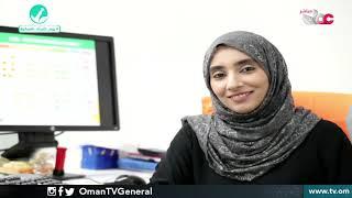 أول عمانية تترأس فريق هندسة العمليات في مكتب التصاميم الهندسية الأولية بتنمية نفط عمان