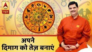GuruJi With Pawan Sinha: Make your mind sharp - ABPNEWSTV