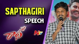 Comedian Sapthagiri Speech @ Radha Movie Success Meet || Sharwanand, Lavanya Tripathi - NTVTELUGUHD